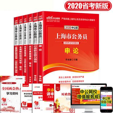 中公教育2020年上海市公务员考试教材+历年真题+全真模拟预测试卷-申论+行政职业能力测验(全套6本)