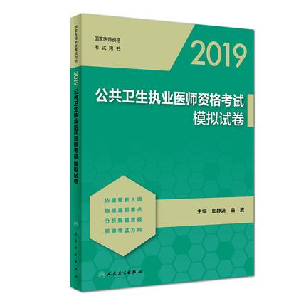 2019公共卫生执业医师资格考试模拟试卷(分析解题思路)