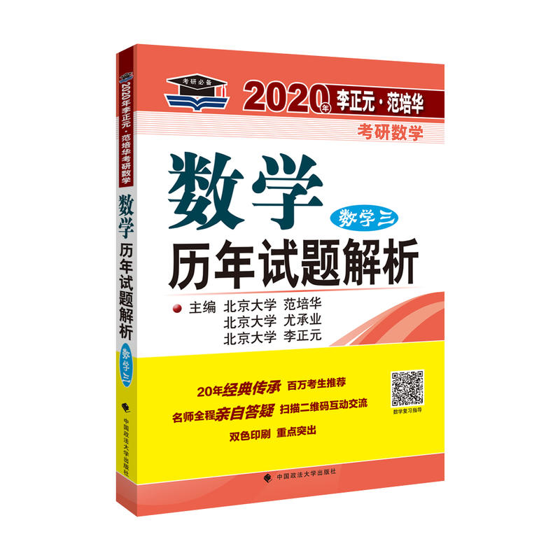 李正元·范培华2020年考研数学历年试题解析(数学三)