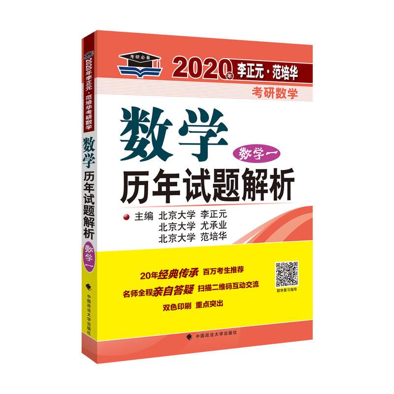 李正元·范培华2020年考研数学历年试题解析(数学一)