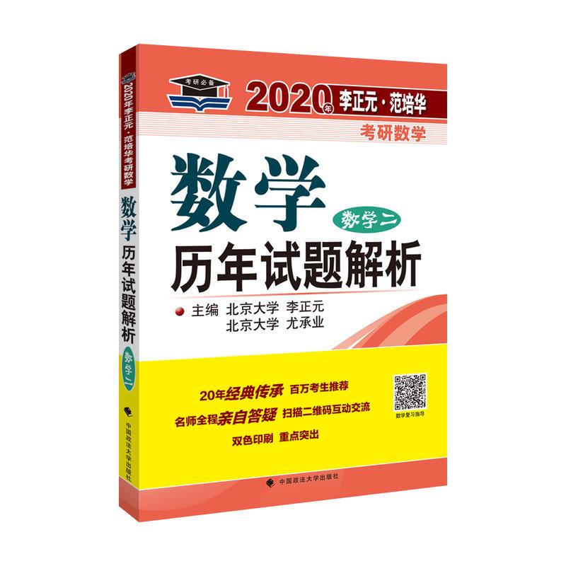 李正元·范培华2020年考研数学历年试题解析(数学二)