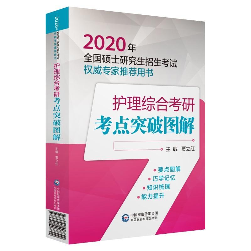 2020全国硕士研究生招生考试-护理综合考研考点突破图解(巧学记忆)