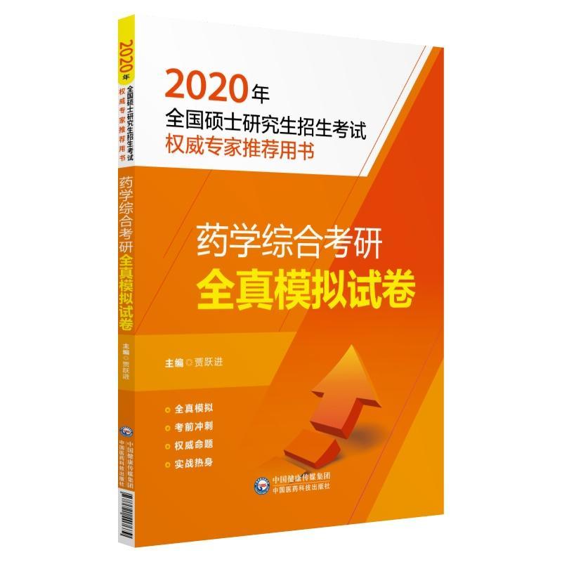 2020全国硕士研究生招生考试-药学综合考研全真模拟试卷