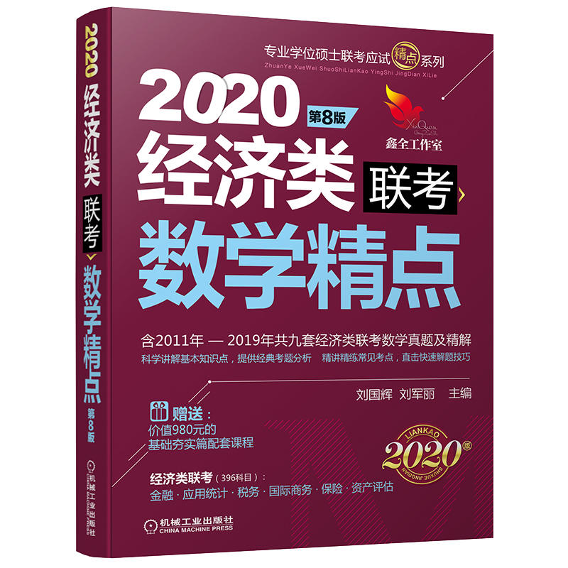 机工版2020经济类联考数学精点(第8版)含2011-2019年共九套经济类联考数学真题及精解