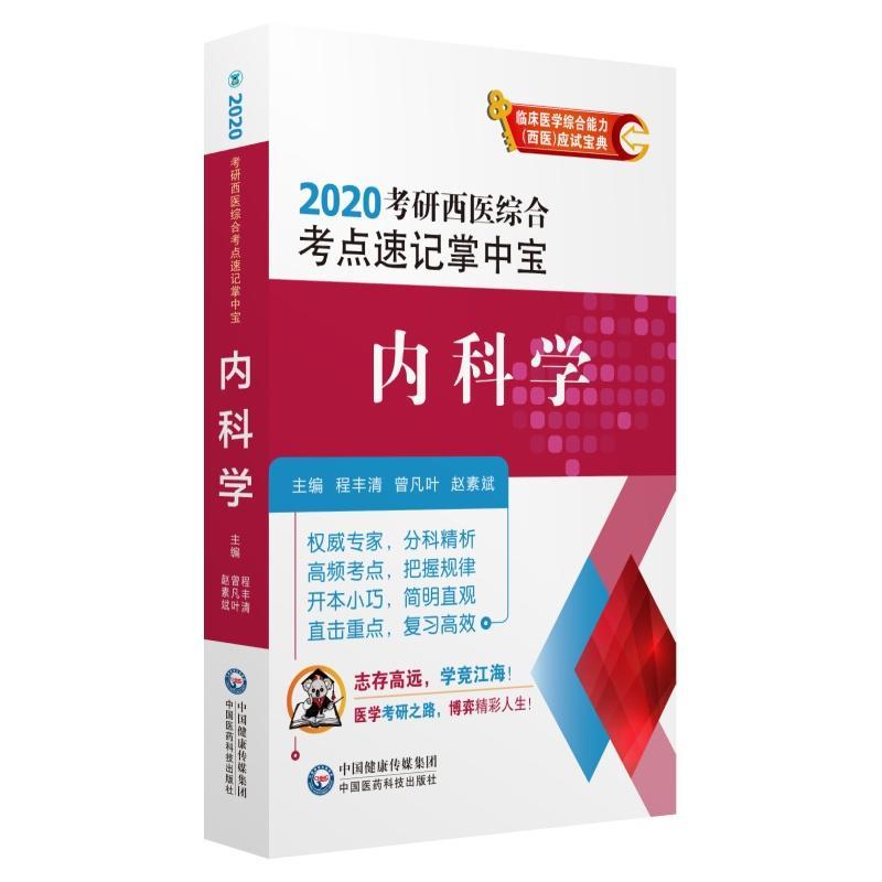 2020考研西医综合考点速记掌中宝-内科学(开本小巧 简明直观)