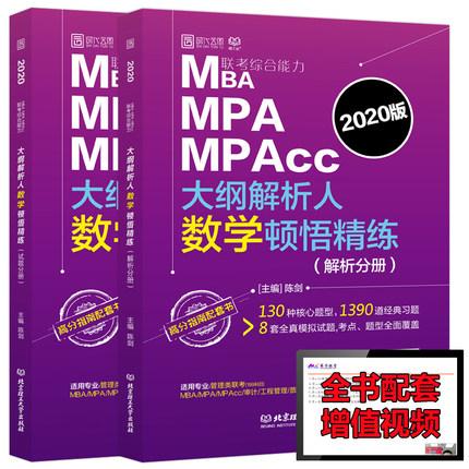 陈剑2020MBA MPA MPAcc联考综合能力大纲解析人数学顿悟精练解析分册+试题分册(共2本)