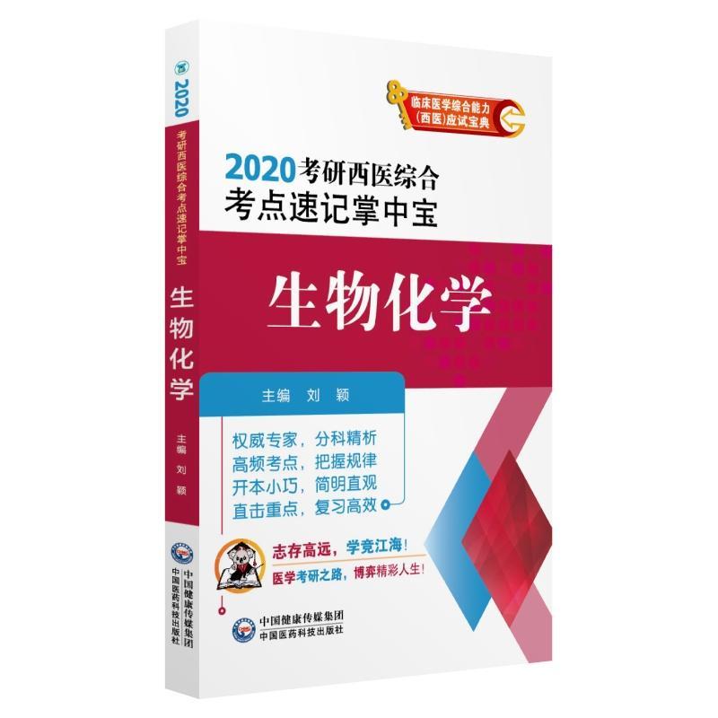 2020考研西医综合考点速记掌中宝-生物化学(开本小巧 简明直观)