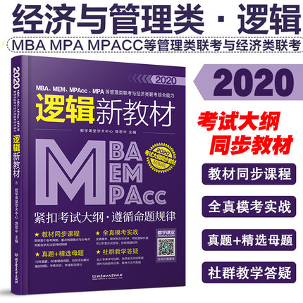 2020MBA、MEM、MPAcc、MPA等管理类联考与经济类联考综合能力逻辑新教材(2020考试大纲同步教材)