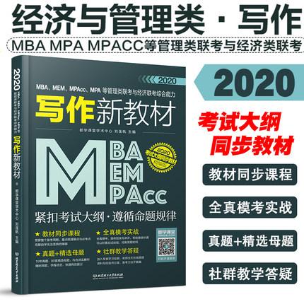 2020MBA、MEM、MPAcc、MPA等管理类联考与经济类联考综合能力写作新教材
