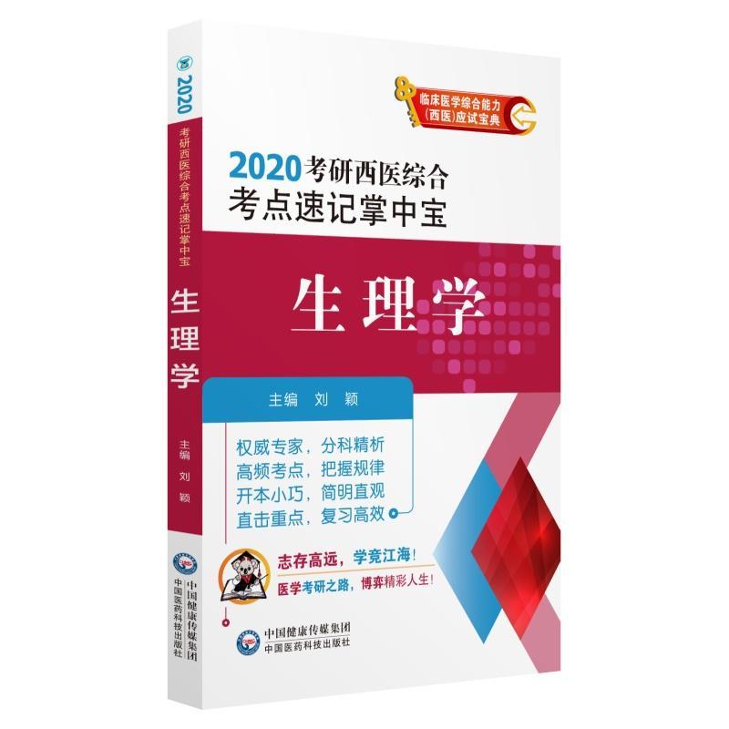 2020考研西医综合考点速记掌中宝-生理学(高频考点 把握规律)