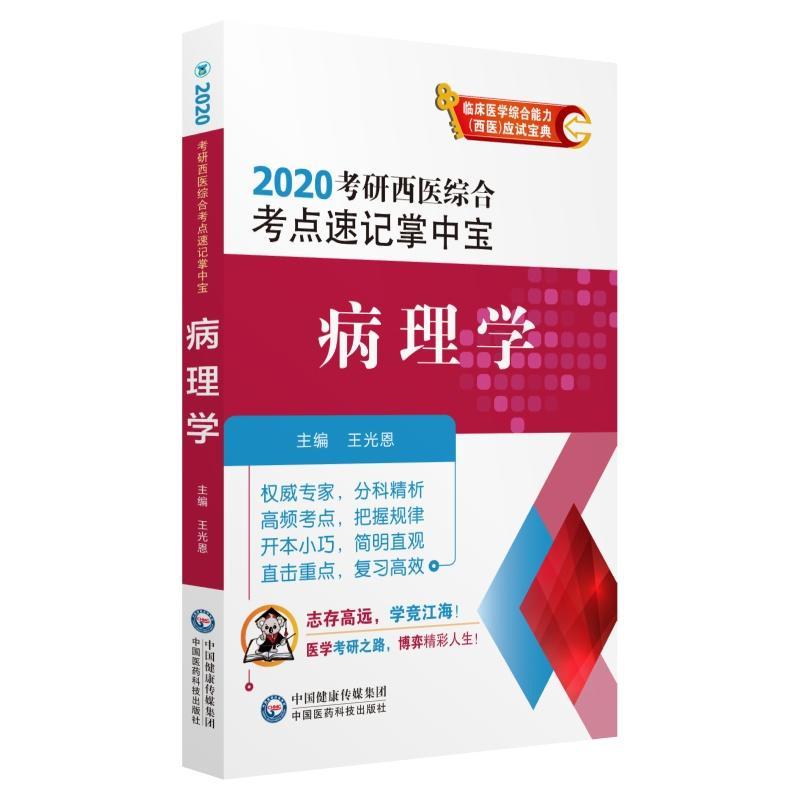 2020考研西医综合考点速记掌中宝-病理学(高频考点 把握规律)
