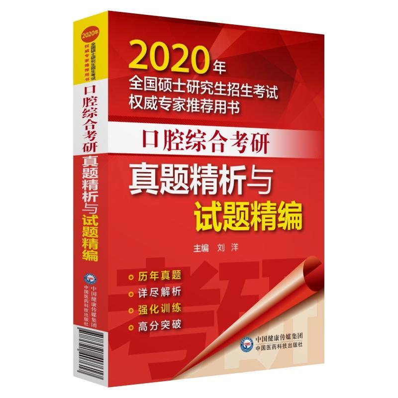 2020全国硕士研究生招生考试-口腔综合考研真题精析与试题精编(强化训练)