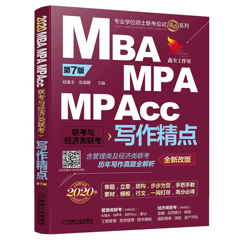 机工版2020MBA、MPA、MPAcc联考与经济类联考写作精点(第7版)全新改版 新增管理类及经济类联考历年写作真题全解析