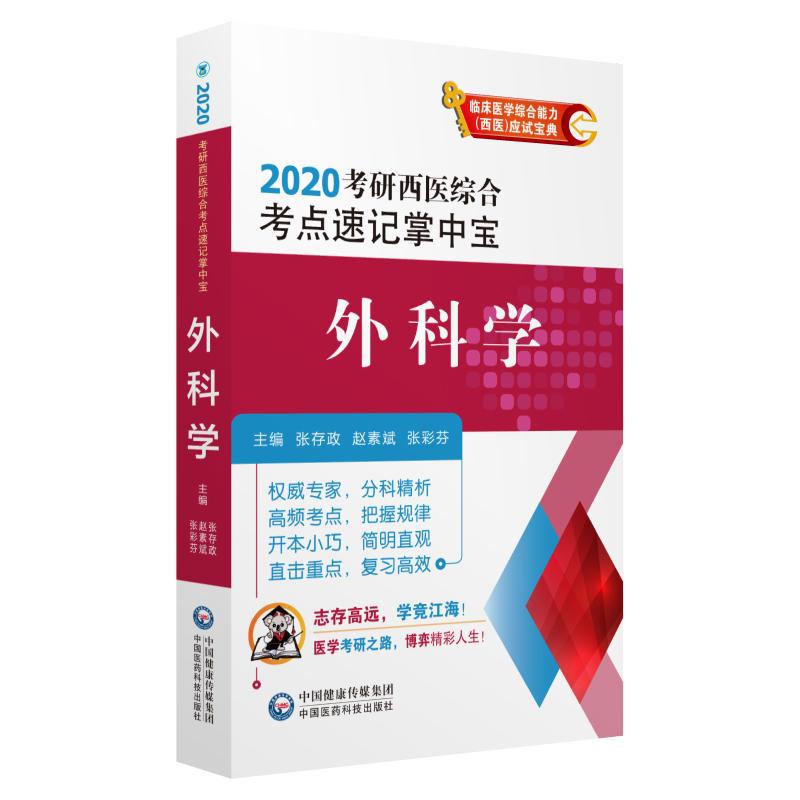 2020考研西医综合考点速记掌中宝-外科学(高频考点 把握规律)