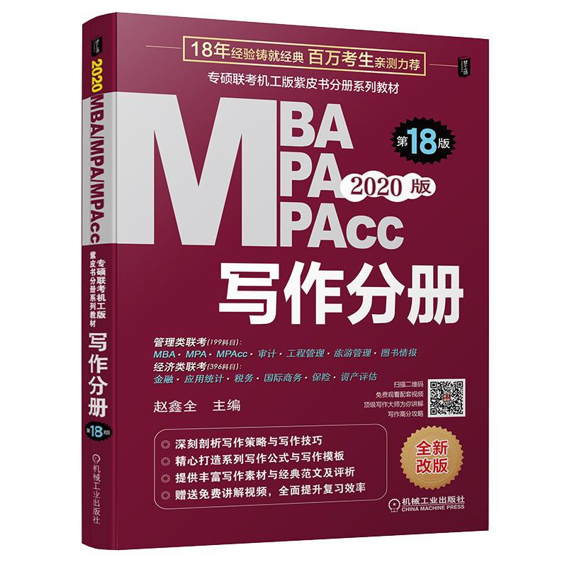 机工版2020MBA、MPA、MPAcc管理类联考专硕联考机工版紫皮书分册系列教材-写作分册(赠配套视频)