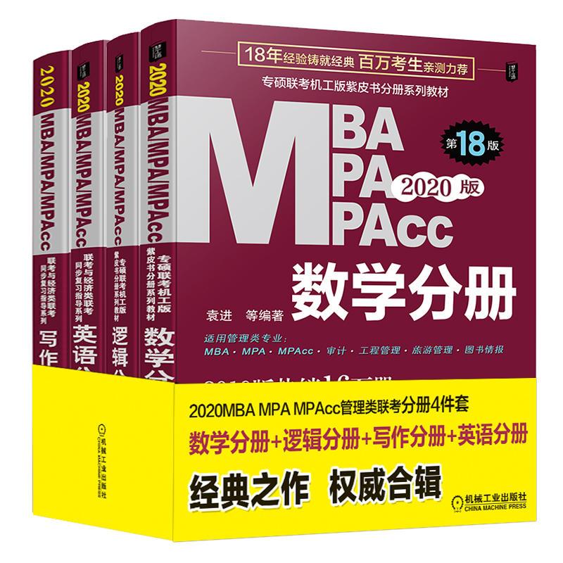 机工版2020MBA、MPA、MPAcc联考与经济类联考教材-逻辑分册+英语分册+数学分册+写作分册(共4本)