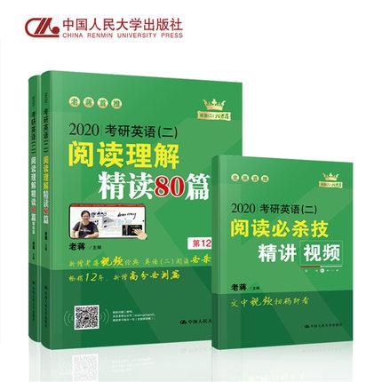 老蒋2020年考研英语二阅读理解精读80篇(204英语二适用)199管理类