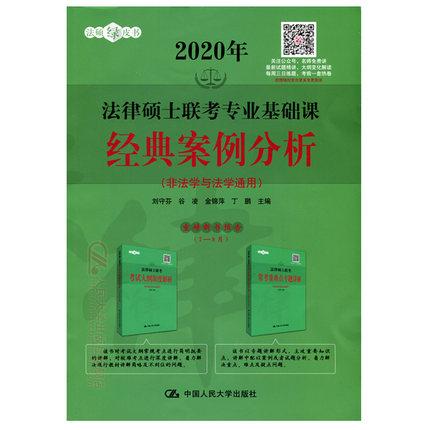 2020年法律硕士联考专业基础课经典案例分析(非法学与法学通用)中国人民大学出版社