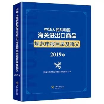 2019中华人民共和国海关进出口商品规范申报目录及释义(报关员考试)