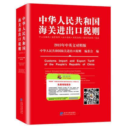 2019年中华人民共和国海关进出口税则中英文版(最新版)报关员考试