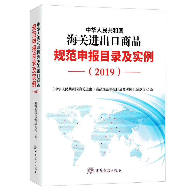 2019年中华人民共和国海关进出口商品规范申报目录及实例(报关员考试)