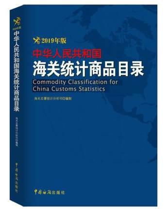 2019年版中华人民共和国海关商品目录(进出口商品检验检疫报关员考试)