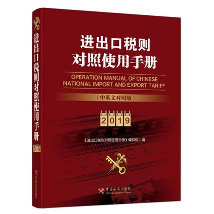 2019进出口税则对照使用手册(中国海关报关员实用手册海关编码书海关税则 HS编码书)