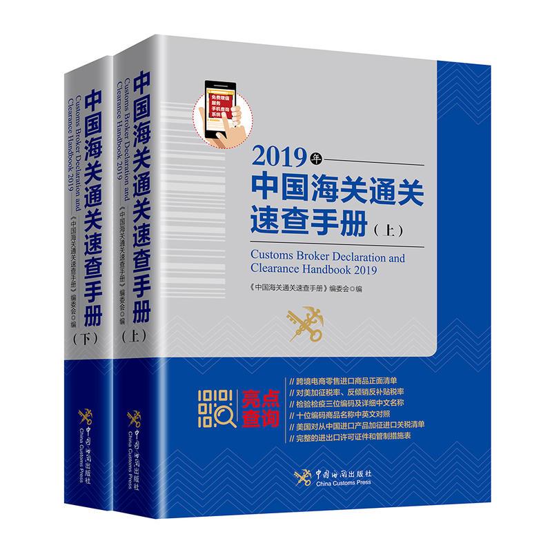 2019中国海关通关速查手册(报关员资格考试)中国海关报关实用手册海关编码书海关税则