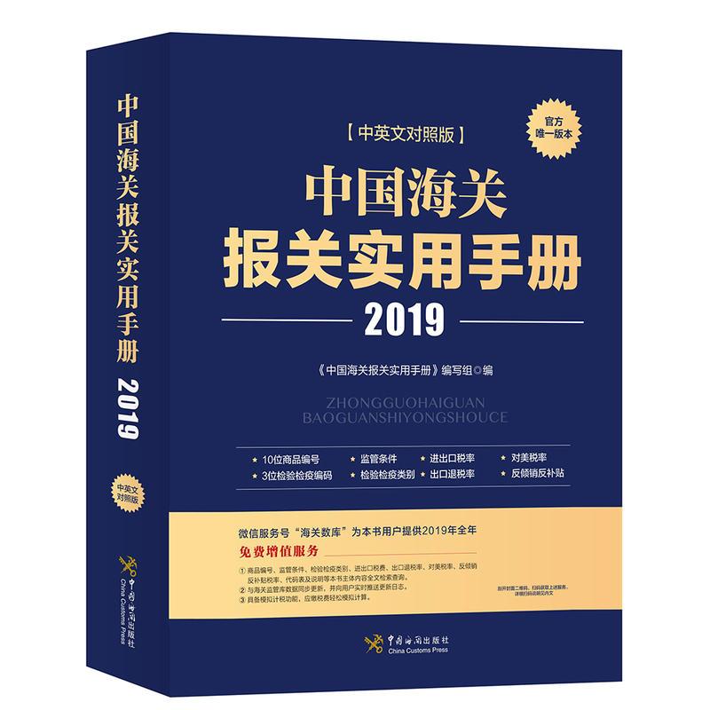 2019中国海关报关实用手册(中英文对照版)赠增值服务 报关员考试