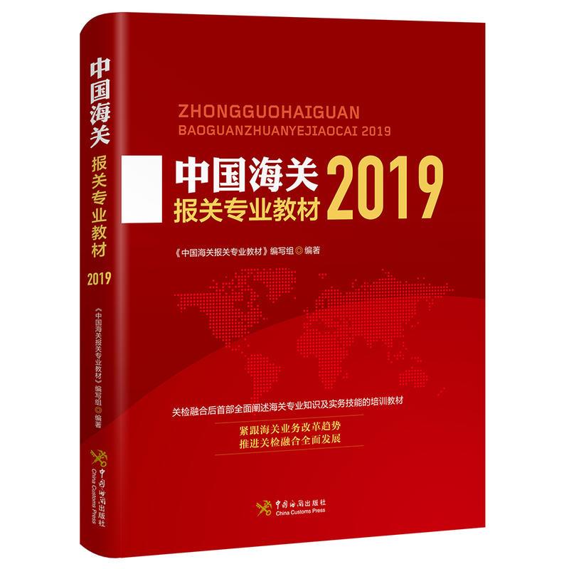 2019中国海关报关员专业教材-紧随海关业务改革趋势