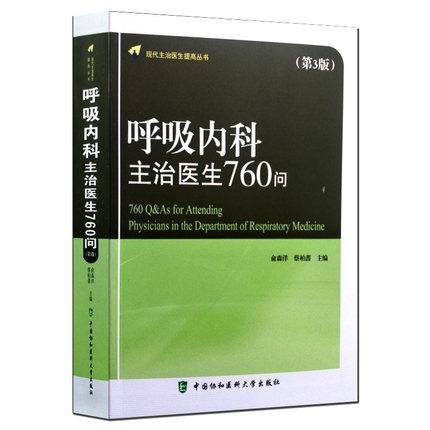 2019呼吸内科主治医生760问(第3版)现代主治医生提高丛书