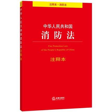 中华人民共和国消防法注释本(注释本.消防法)