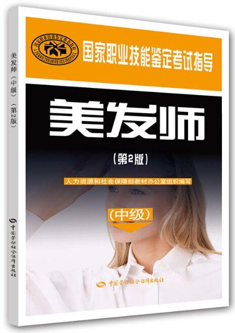 美发师(中级)国家职业技能鉴定考试指导(第2版)