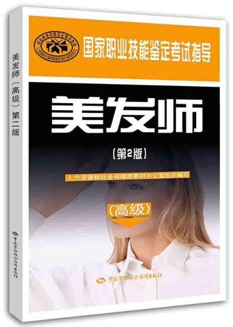 美发师(高级)国家职业技能鉴定考试指导(第2版)