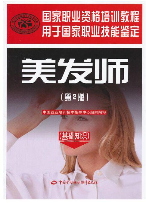 美发师(基础知识)国家职业资格培训教程(用于国家职业技能鉴定)第2版