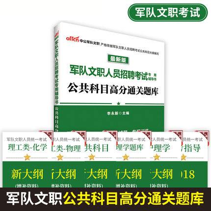 中公教育2019军队文职人员招聘考试用书-公共科目高分通关题库