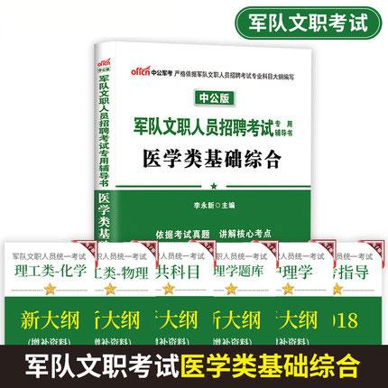 中公军考2019军队文职人员招聘考试专用辅导书-医学类基础综合