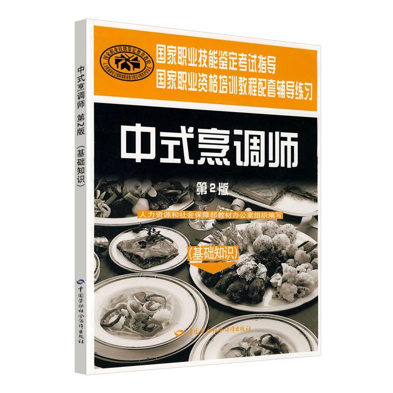 中式烹调师(基础知识)国家职业资格培训教程配套辅导练习(第二版)