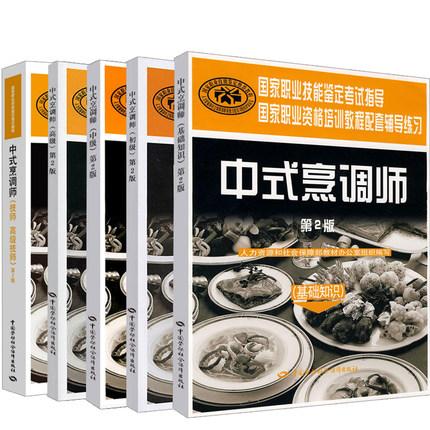 中式烹调师初级+中级+高级+技师 高级技师+基础知识辅导练习(共5本)国家职业资格培训教程配套辅导练习