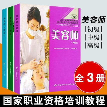 美容师初级+中级+高级考试教材(共3本)国家职业资格培训教程