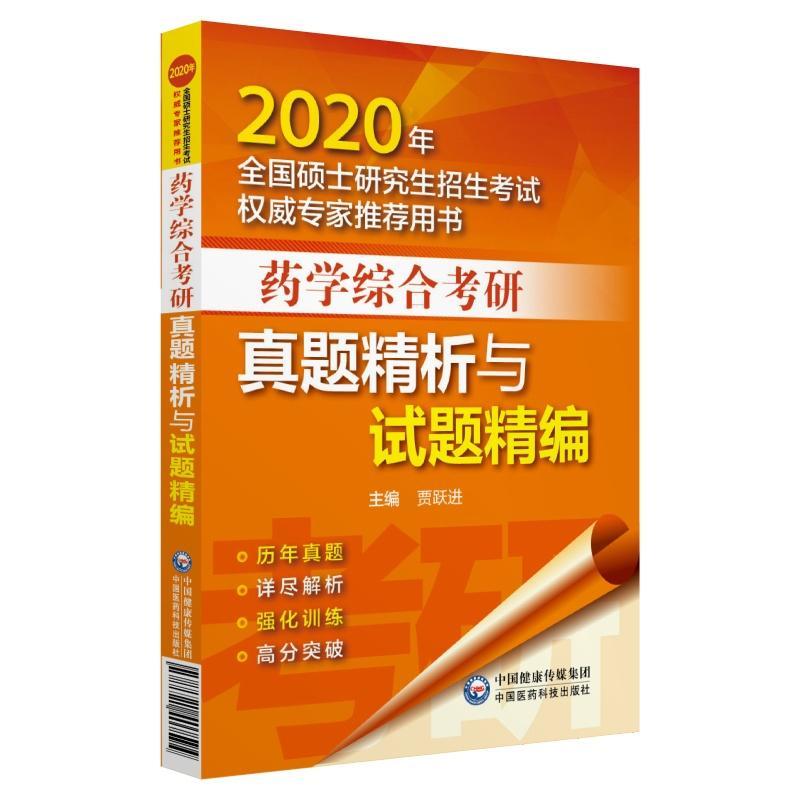 2020年全国硕士研究生招生考试-药学综合考研真题精析与试题精编(强化训练)