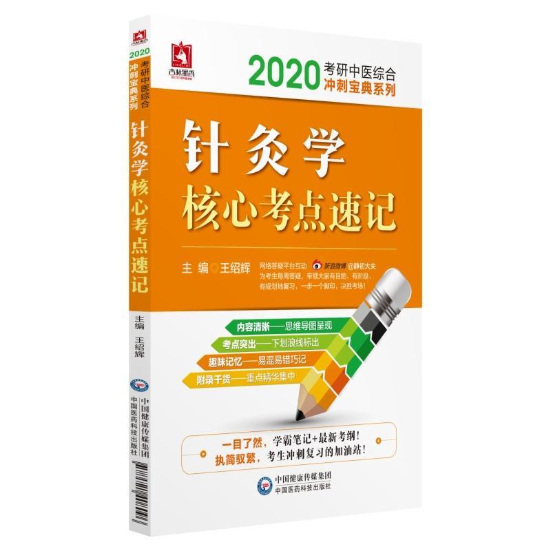 2020考研中医综合冲刺宝典系列-针灸学核心考点速记
