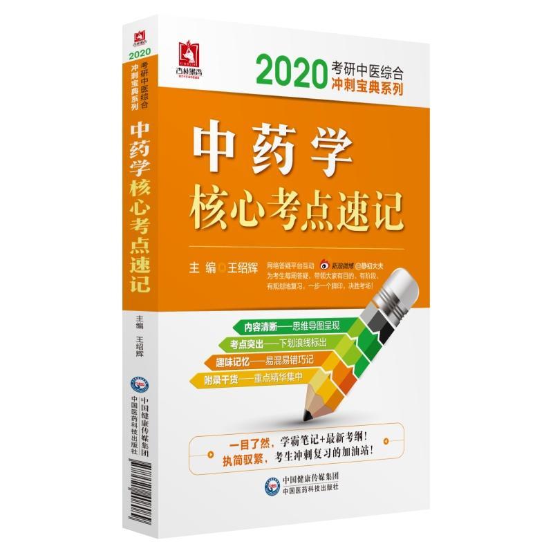 2020考研中医综合冲刺宝典系列-中药学核心考点速记(学霸笔记+最新考纲)