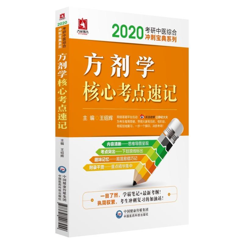 2020考研中医综合冲刺宝典系列-方剂学核心考点速记(学霸笔记+最新考纲+考生冲刺)
