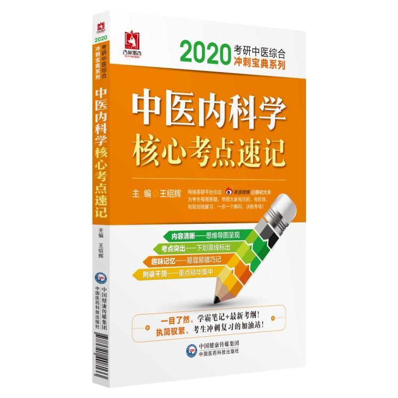 2020考研中医综合冲刺宝典系列-中医内科学核心考点速记(学霸笔记+最新考纲+考生冲刺)