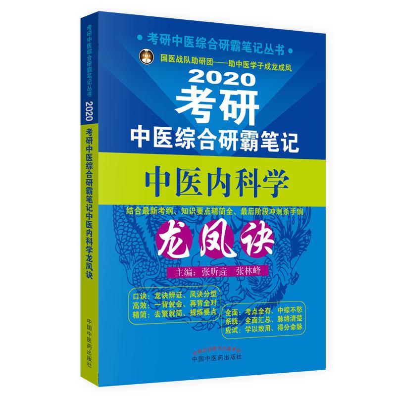 2020考研中医综合研霸笔记中医内科学龙凤诀-考研中医综合研霸笔记丛书(最后阶段冲刺杀手锏)