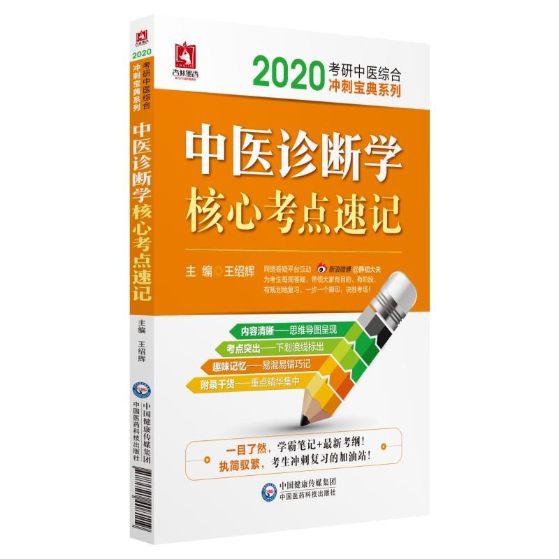 2020考研中医综合冲刺宝典系列-中医诊断学核心考点速记(学霸笔记+最新考纲+考生冲刺)