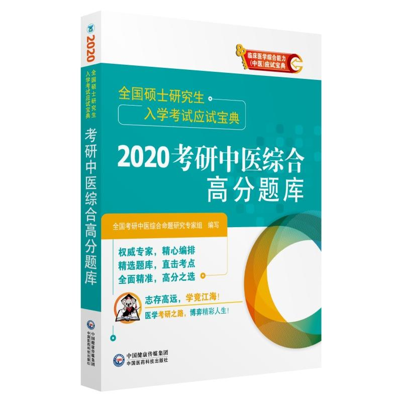 2020考研中医综合高分题库-全国硕士研究生入学考试应试宝典(全面精准 高分之选)
