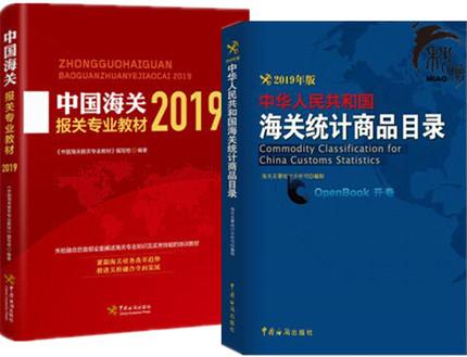 2019中国海关报关员专业教材+2019年版中华人民共和国海关商品目录(共2本)报关员考试用书