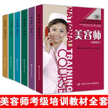 美容师初级+中级+高级+基础知识+高级技师+技师上岗培训指定教材(共6本)美容师护肤用书